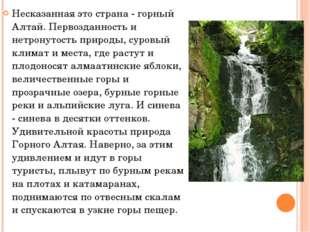 Несказанная это страна - горный Алтай. Первозданность и нетронутость природы,