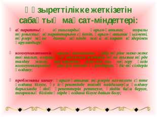 Құзыреттілікке жеткізетін сабақтың мақсат-міндеттері: ақпараттық: оқушылардың