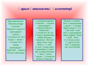 Прагматикалық байланыстыру қызметі – біріккен әрекетте адамдардың қарым –қаты