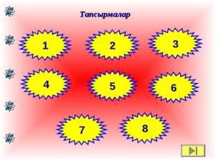 Тапсырмалар 3 1 2 4 5 6 7 8