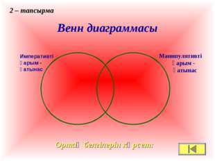 Венн диаграммасы Ортақ белгілерін көрсет: Императивті қарым - қатынас 2 – та