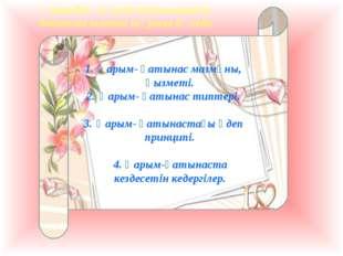 Қарым- қатынас мазмұны, қызметі. Қарым- қатынас типтері. Қарым- қатынастағы