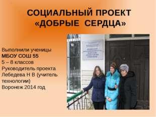 Выполнили ученицы МБОУ СОШ 55 5 – 8 классов Руководитель проекта Лебедева Н В