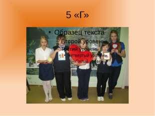 5 «Г»