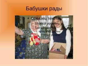 Бабушки рады