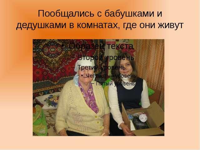 Пообщались с бабушками и дедушками в комнатах, где они живут
