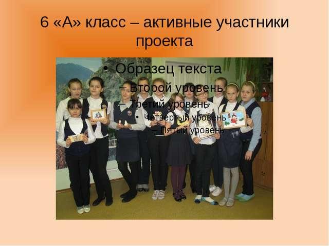 6 «А» класс – активные участники проекта