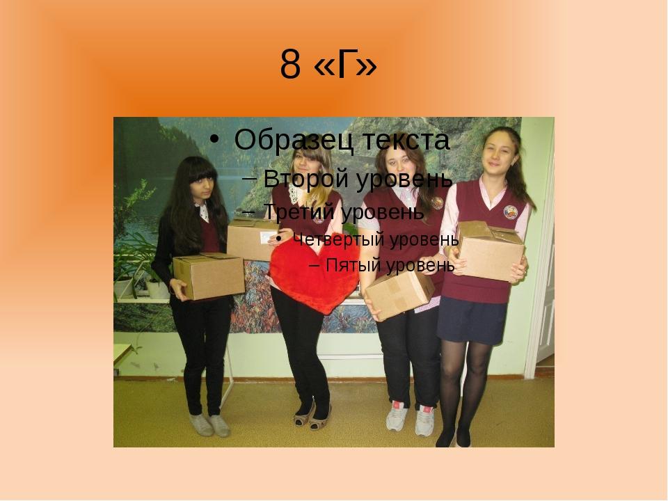 8 «Г»