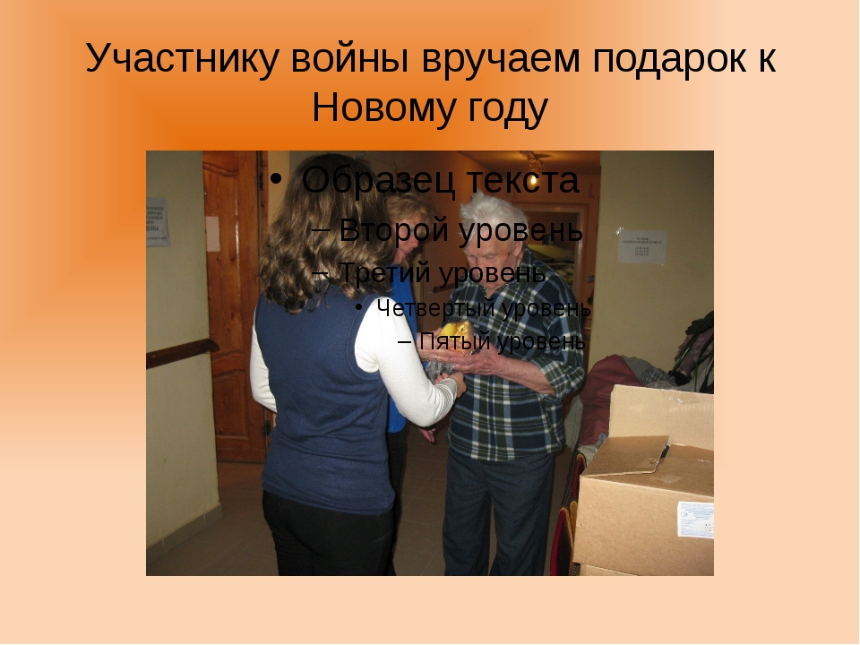 Участнику войны вручаем подарок к Новому году