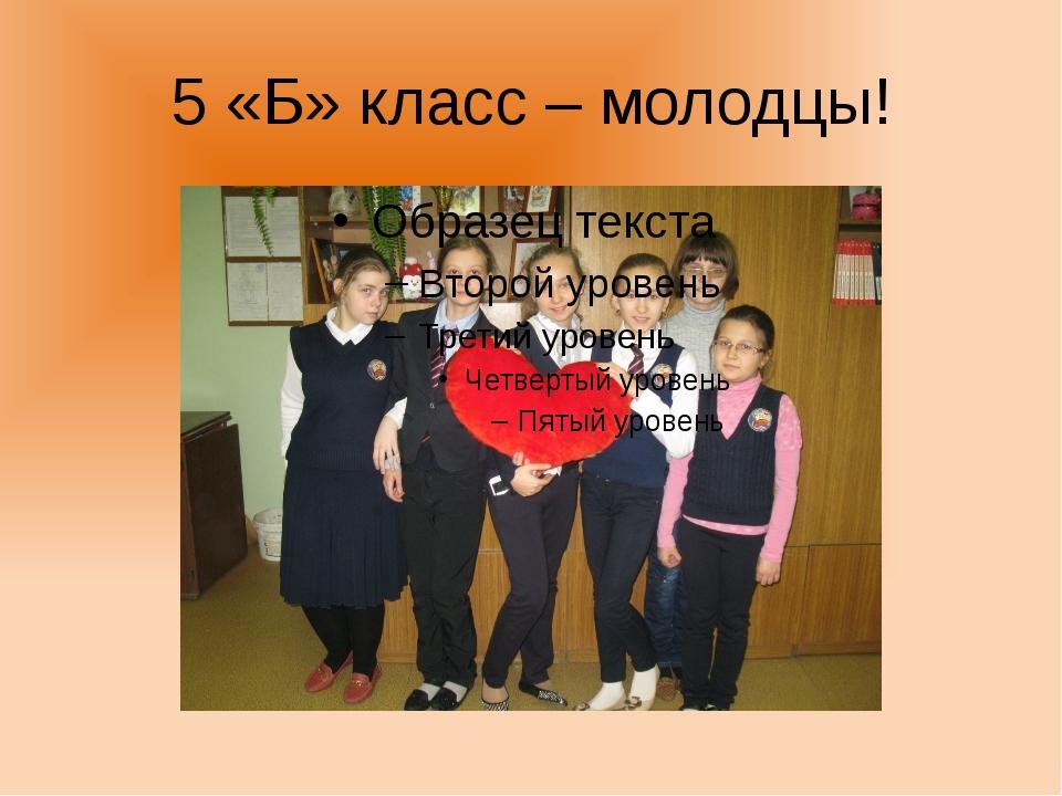5 «Б» класс – молодцы!