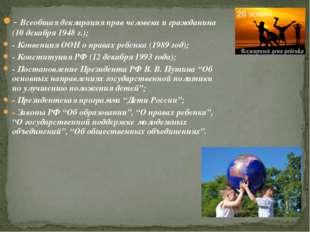 - Всеобщая декларация прав человека и гражданина (10 декабря 1948 г.); - Конв