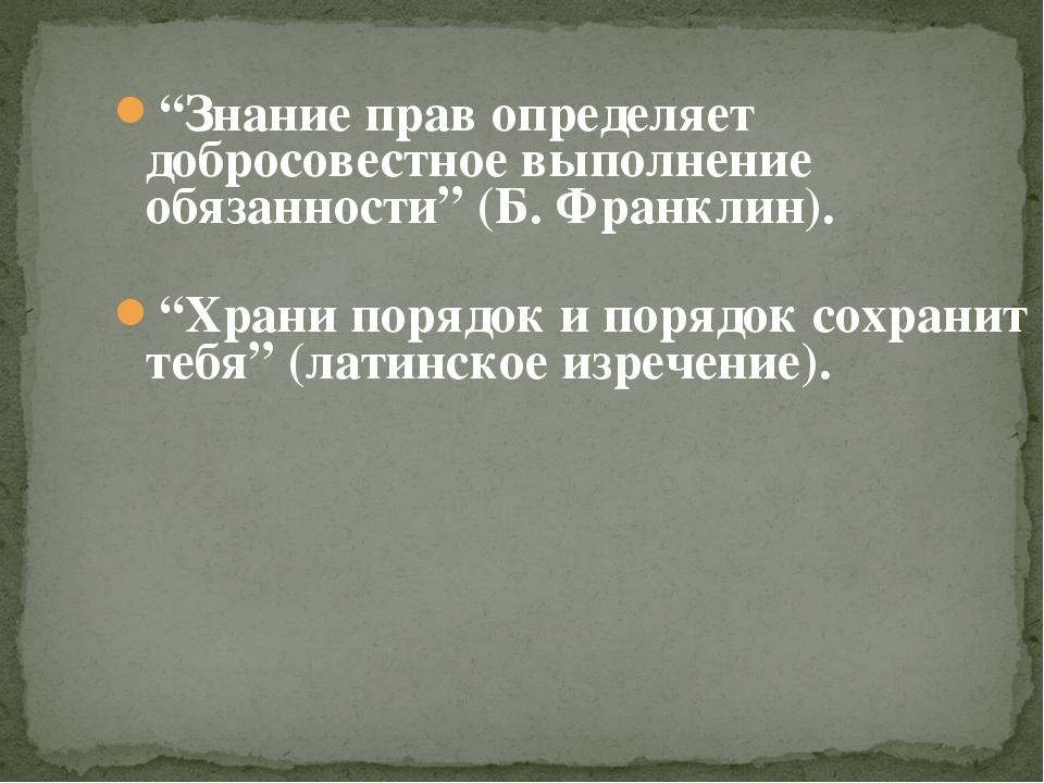 """""""Знание прав определяет добросовестное выполнение обязанности"""" (Б. Франклин)...."""