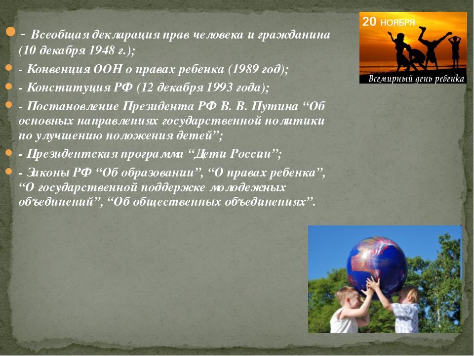 - Всеобщая декларация прав человека и гражданина (10 декабря 1948 г.); - Конв...