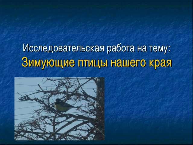 Исследовательская работа на тему: Зимующие птицы нашего края