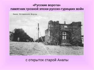 «Русские ворота» памятник грозной эпохи русско-турецких войн с открыток старо