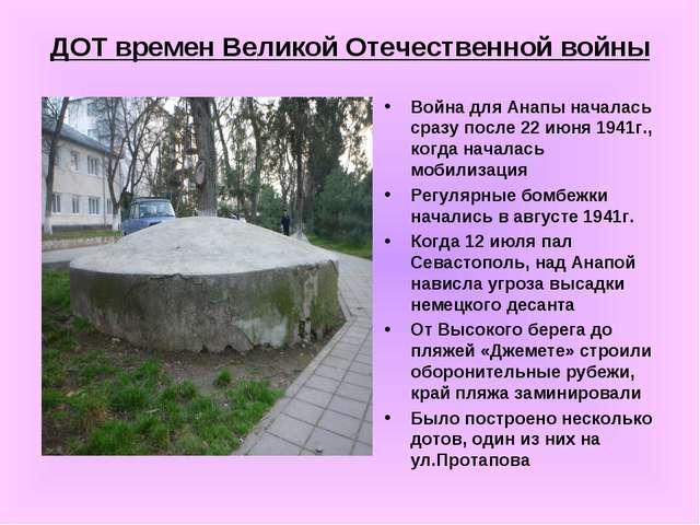 ДОТ времен Великой Отечественной войны Война для Анапы началась сразу после 2...