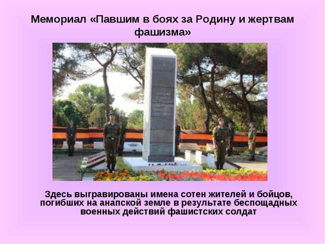 Мемориал «Павшим в боях за Родину и жертвам фашизма» Здесь выгравированы име...