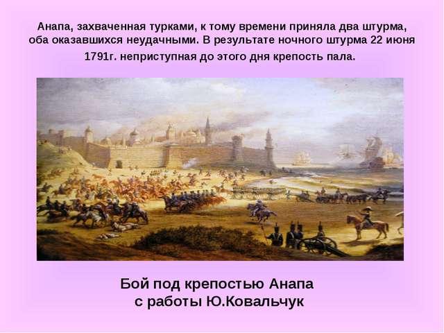 Анапа, захваченная турками, к тому времени приняла два штурма, оба оказавшихс...