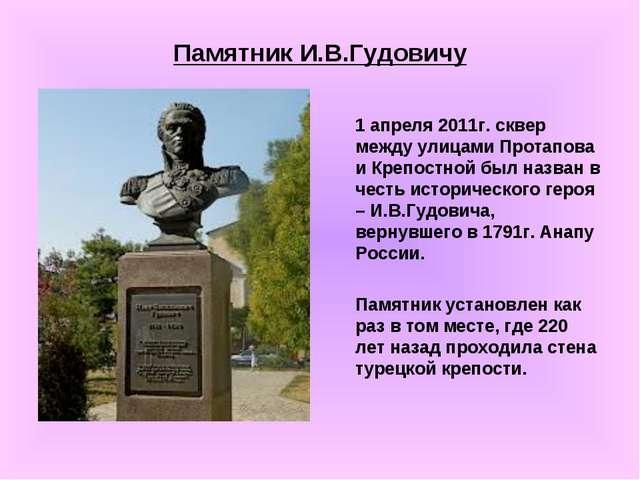 Памятник И.В.Гудовичу  1 апреля 2011г. сквер между улицами Протапова и Креп...