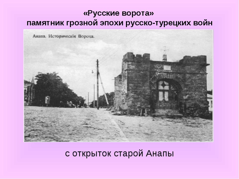 «Русские ворота» памятник грозной эпохи русско-турецких войн с открыток старо...