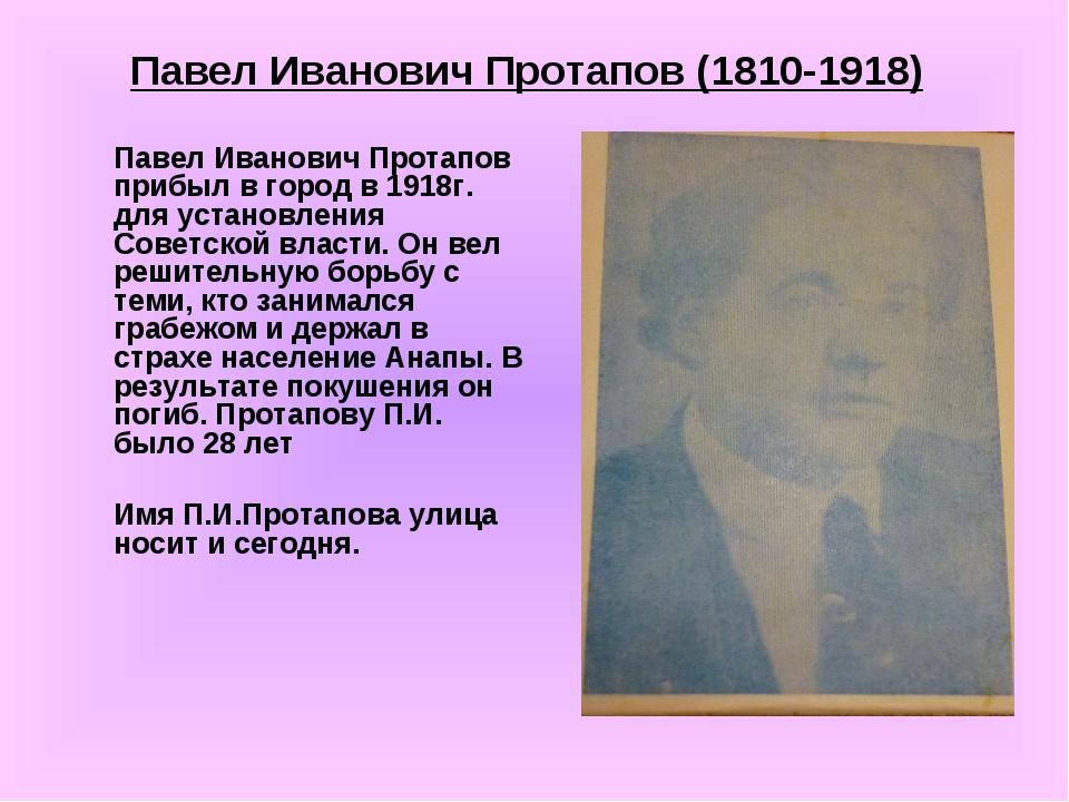 Павел Иванович Протапов (1810-1918) Павел Иванович Протапов прибыл в город в...
