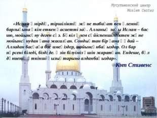 «Ислам өмірдің, тіршіліктің және табиғат пен әлемнің барлығына үкім еткен қа