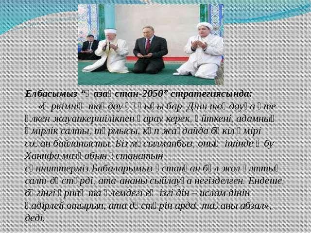 """Елбасымыз """"Қазақстан-2050"""" стратегиясында: «Әркімнің таңдау құқығы бар. Діни..."""