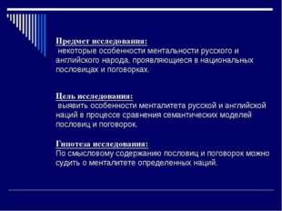 Предмет исследования: некоторые особенности ментальности русского и английско