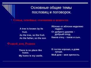 Основные общие темы пословиц и поговорок. A tree is known by its fruit. As th