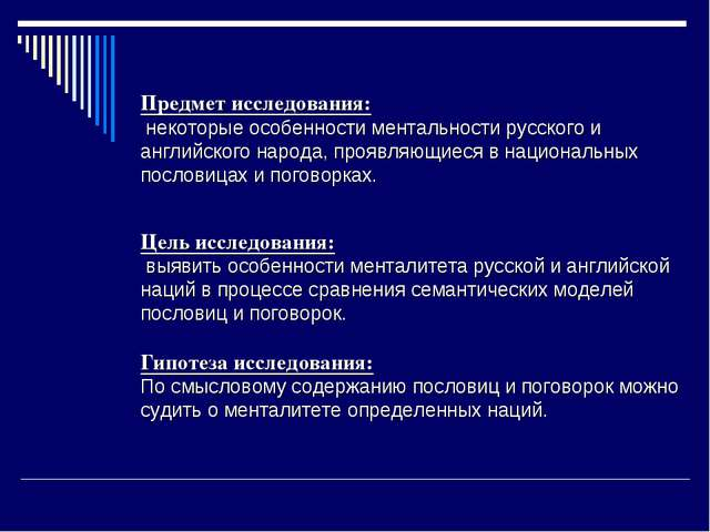 Предмет исследования: некоторые особенности ментальности русского и английско...
