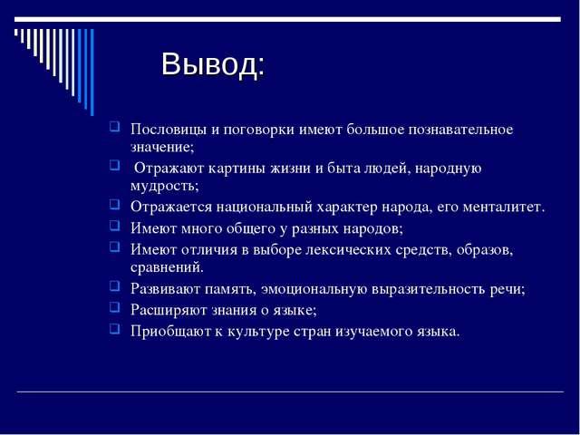 Сделай вывод о том как в пословицах - 32n.ru