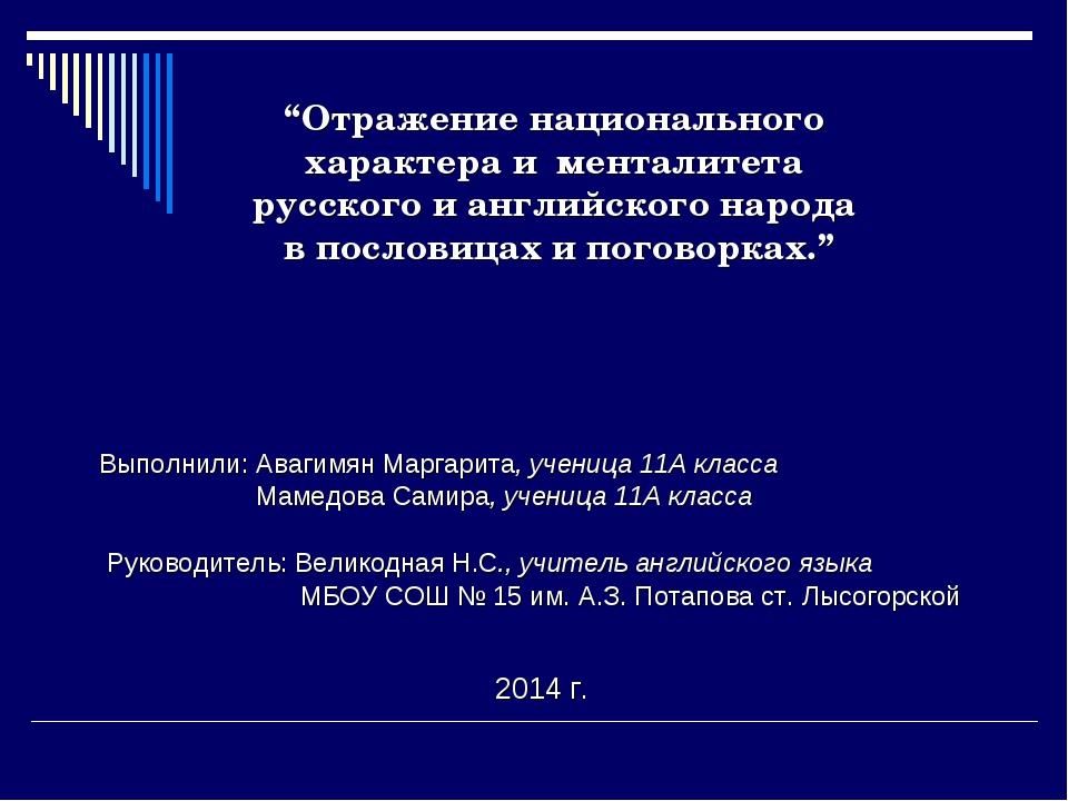 """""""Отражение национального характера и менталитета русского и английского народ..."""