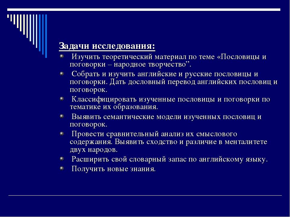 Задачи исследования: Изучить теоретический материал по теме «Пословицы и пог...