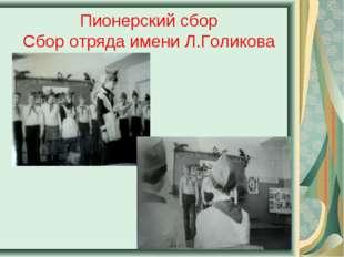 Пионерский сбор Сбор отряда имени Л.Голикова