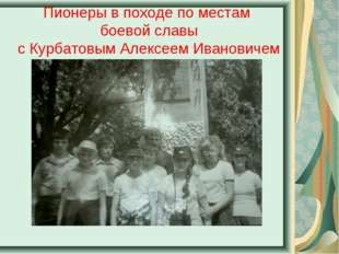 Пионеры в походе по местам боевой славы с Курбатовым Алексеем Ивановичем