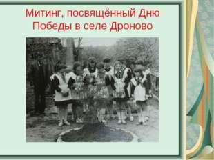 Митинг, посвящённый Дню Победы в селе Дроново