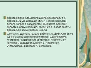 Дроновская Восьмилетняя школа находилась в с. Дроново. Администрация МБОУ Дро