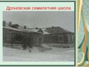 Дроновская семилетняя школа