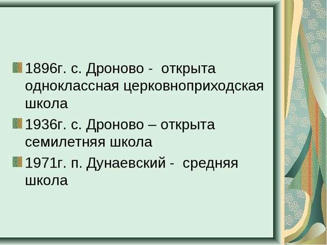 1896г. с. Дроново - открыта одноклассная церковноприходская школа 1936г. с. Д...