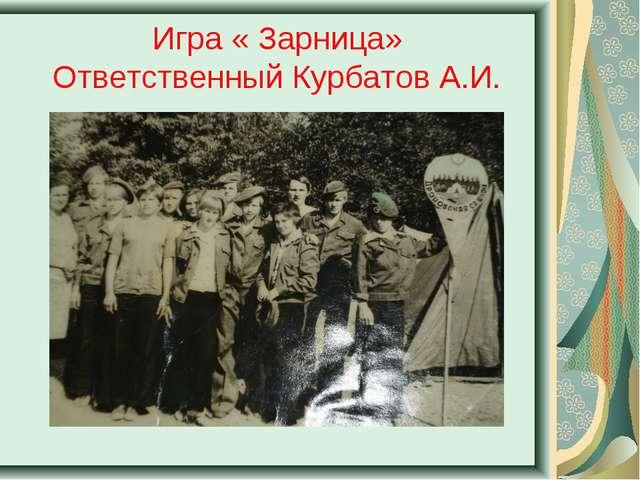 Игра « Зарница» Ответственный Курбатов А.И.