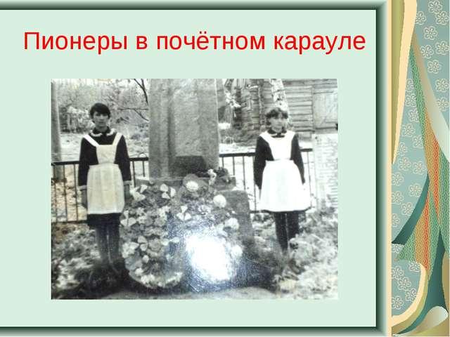 Пионеры в почётном карауле
