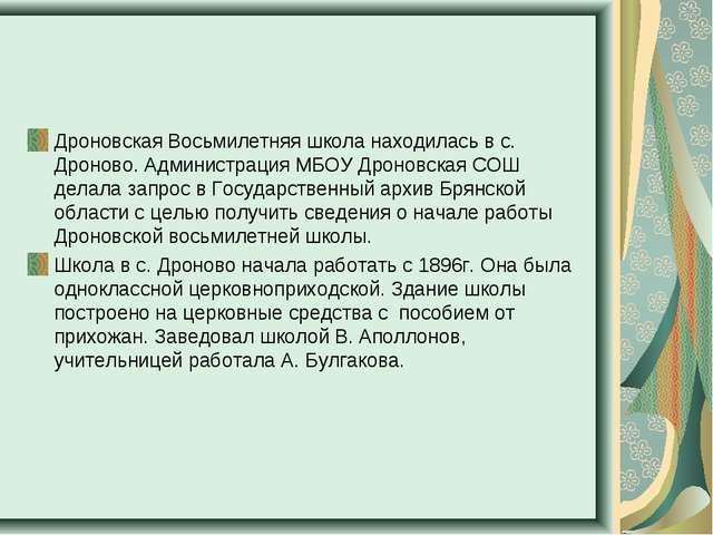 Дроновская Восьмилетняя школа находилась в с. Дроново. Администрация МБОУ Дро...
