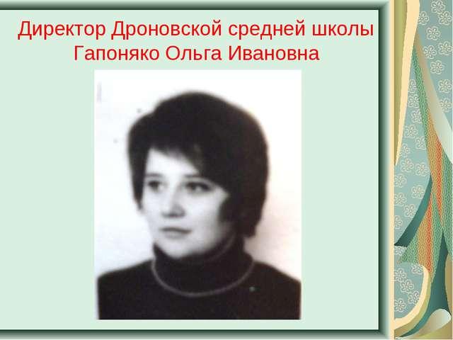 Директор Дроновской средней школы Гапоняко Ольга Ивановна