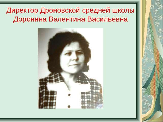 Директор Дроновской средней школы Доронина Валентина Васильевна