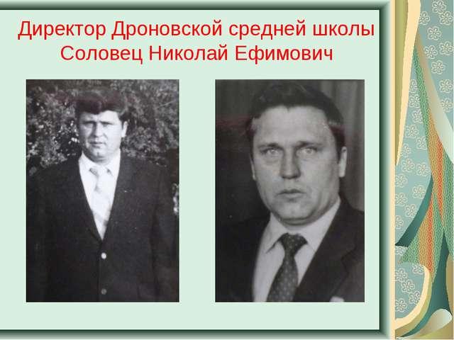 Директор Дроновской средней школы Соловец Николай Ефимович