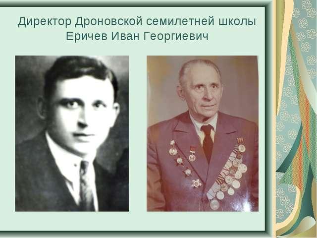 Директор Дроновской семилетней школы Еричев Иван Георгиевич