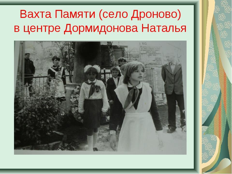 Вахта Памяти (село Дроново) в центре Дормидонова Наталья