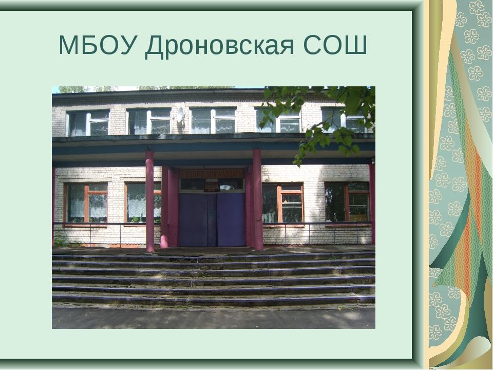 МБОУ Дроновская СОШ