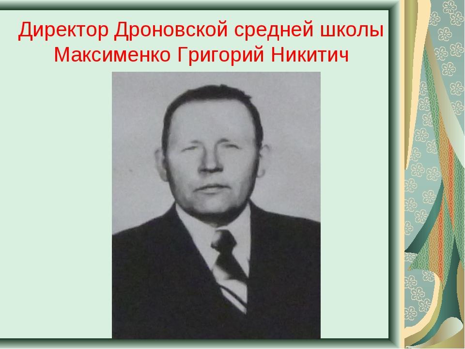 Директор Дроновской средней школы Максименко Григорий Никитич