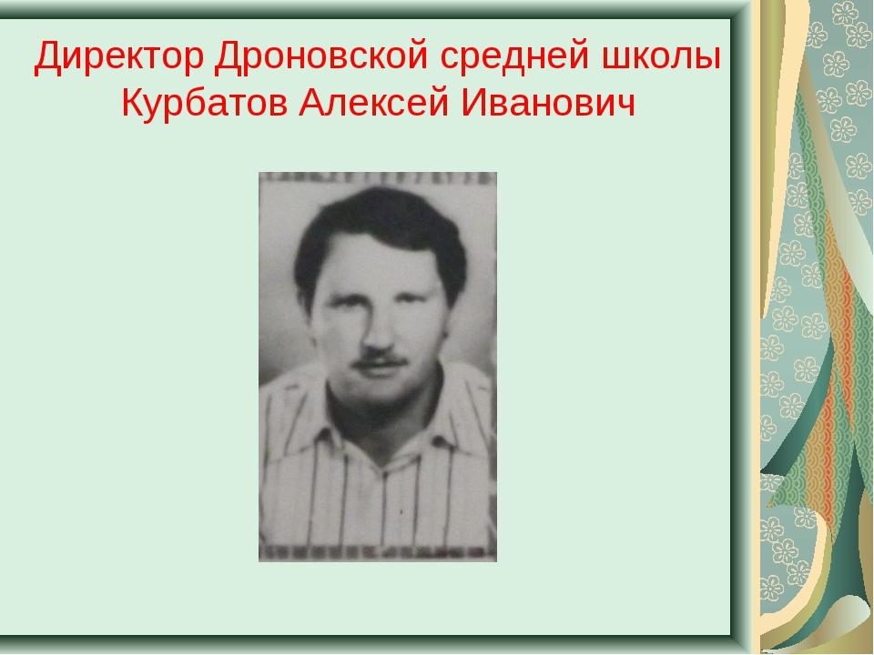 Директор Дроновской средней школы Курбатов Алексей Иванович